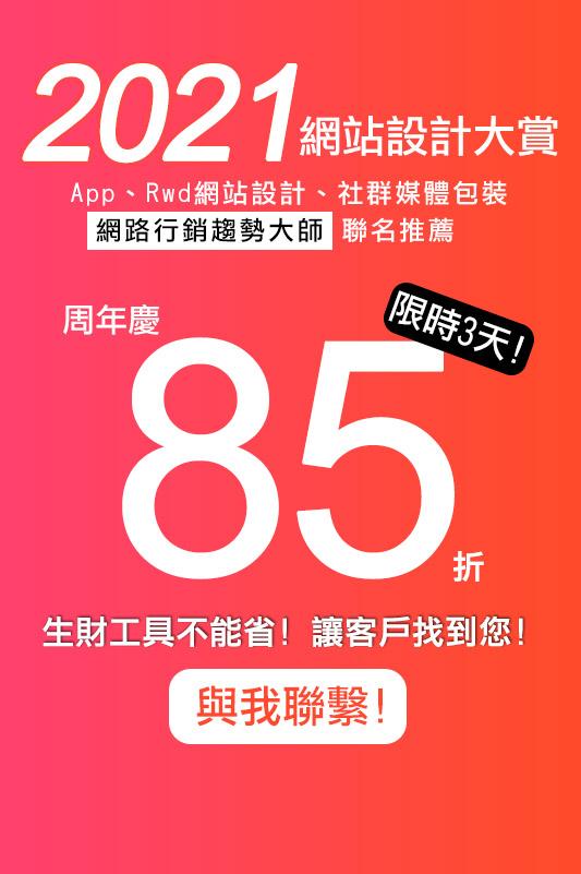 2021網路行銷大賞彰化網頁設計